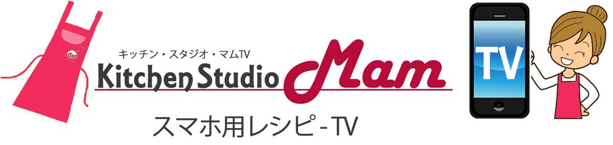 スマホ用レシピ動画 kitchen-studio-mam-TV