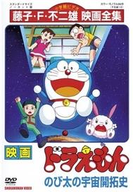 Con Ma Nobita (Thuyết Minh) – Doraemon - Doraemon 2013
