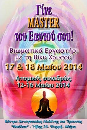 Γίνε Master του Εαυτού σου!