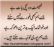 sunehri batain , aqwal-e-zareen facebook , sunehri aqwal