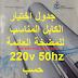 جدول لاختيار الكابل المناسب للمضخة العائمة 220v 50hz حسب القدرة والعمق