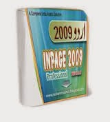 InPage 2009 Professional Full Version Free Download