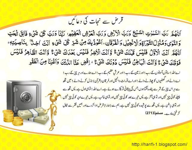 Qaraz Ki Adaigi | Qarz Sey Nijaat