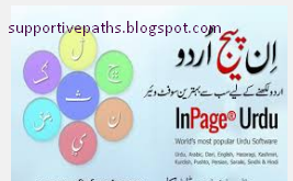 Inpage Urdu 2015 Latest version free download