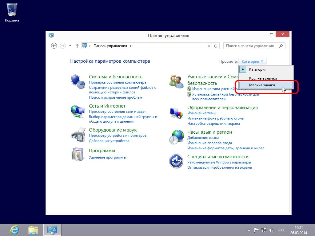 Обновление Windows 8 до Windows 8.1 - Панель управления - Просмотр - Категория - Мелкие значки