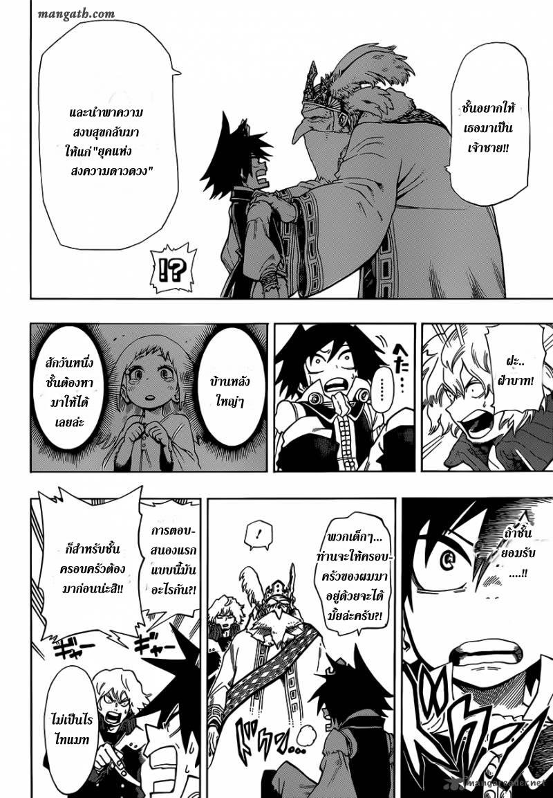 อ่านการ์ตูน Sensei no bulge 2 ภาพที่ 24