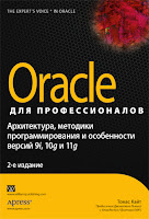 книга Томаса Кайта «Oracle для профессионалов: архитектура, программирование и особенности версий 9i, 10g и 11g»