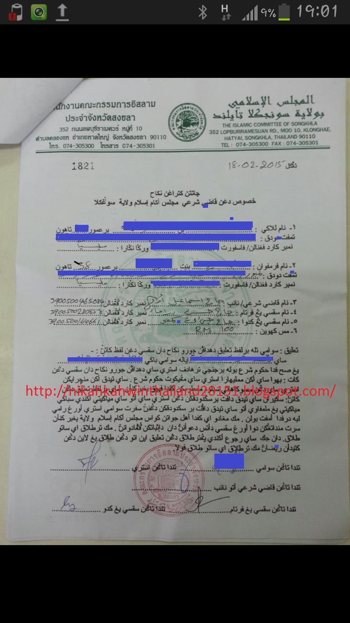 Tempat nikah di thailand yang di iktiraf malaysia contoh dokument yang lengkap setelah bernikah di jabatan agama islam thailand dan surat pengesahan konsulat malaysia di thailand bagi memudah kan urusan altavistaventures Gallery
