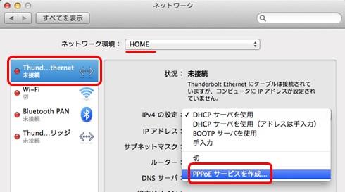 左側にある[Ethernet]を選択して、「IPv4 の設定」のプルダウンから[PPPoE サービスを作成]をクリック