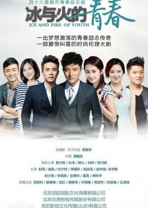 poster Tuổi Thanh Xuân Băng Và Lửa