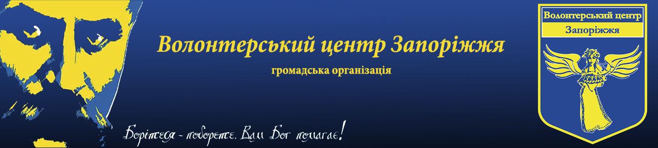 """""""Волонтерський центр Запоріжжя"""" """"Волонтёрский центр Запорожья"""""""