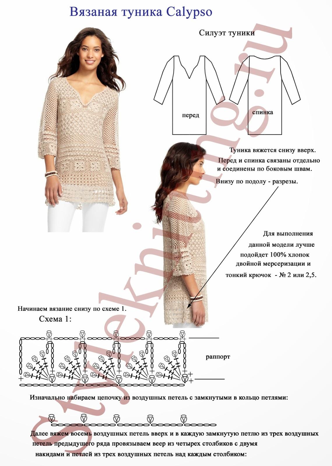 Модели вязания туник для лета