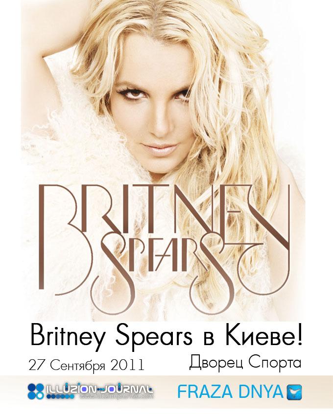 Britney Spears в Киеве дворец спорта
