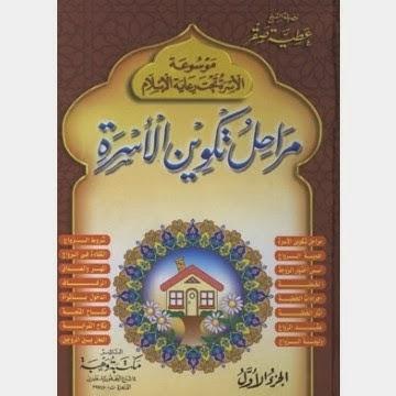 موسوعة الأسرة تحت رعاية الإسلام للشيخ عطية صقر كاملة