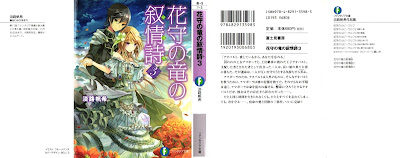 [Novel] 花守の竜の叙情詩 第01-03巻 [Hanamori no Ryuu no Ririka vol 01-03] rar free download updated daily