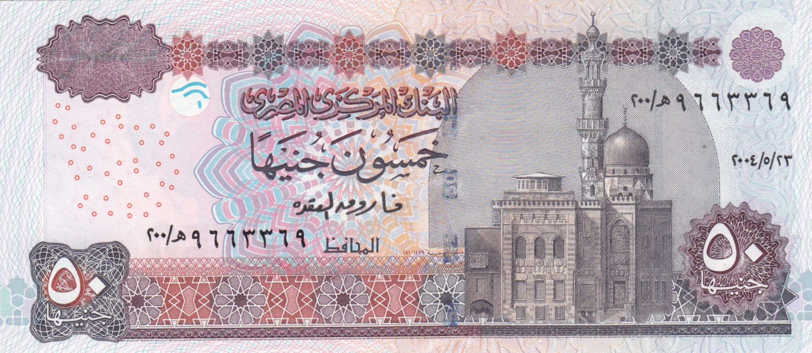 egypt 50 pounds banknote 2012world banknotes amp coins