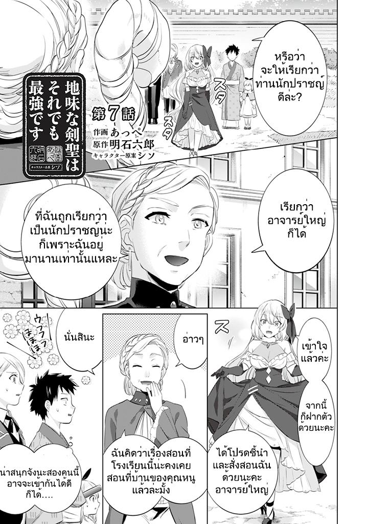 Jimi na Kensei wa Sore Demo Saikyou desu-ตอนที่ 7