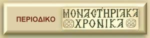 Περιοδικό Μοναστηριακά Χρονικά