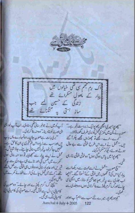 Mohabbat rang badalti hai by Sayeda Shabana Sardar Online Reading