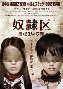Tokyo Slaves 2014