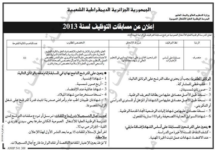 اعلان مسابقة توظيف في المدرسة الوطنية للاشغال العمومية سبتمبر 2013 1176236_655514027793