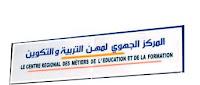 بوابة الترشح للمراكز الجهوية لمهن التربية والتكوين موسم 2013-2014