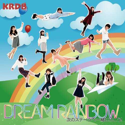 [MUSIC] KRD8 – Dream Rainbow ~次のステージへ一緒に行こう!~ (2015.02.04/MP3/RAR)