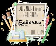 """ЭЛЕМЕНТарное задание """"Бабочки"""" до 15.09"""