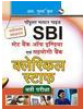 SBI Bank Clerk exam Prep Books in Hindi