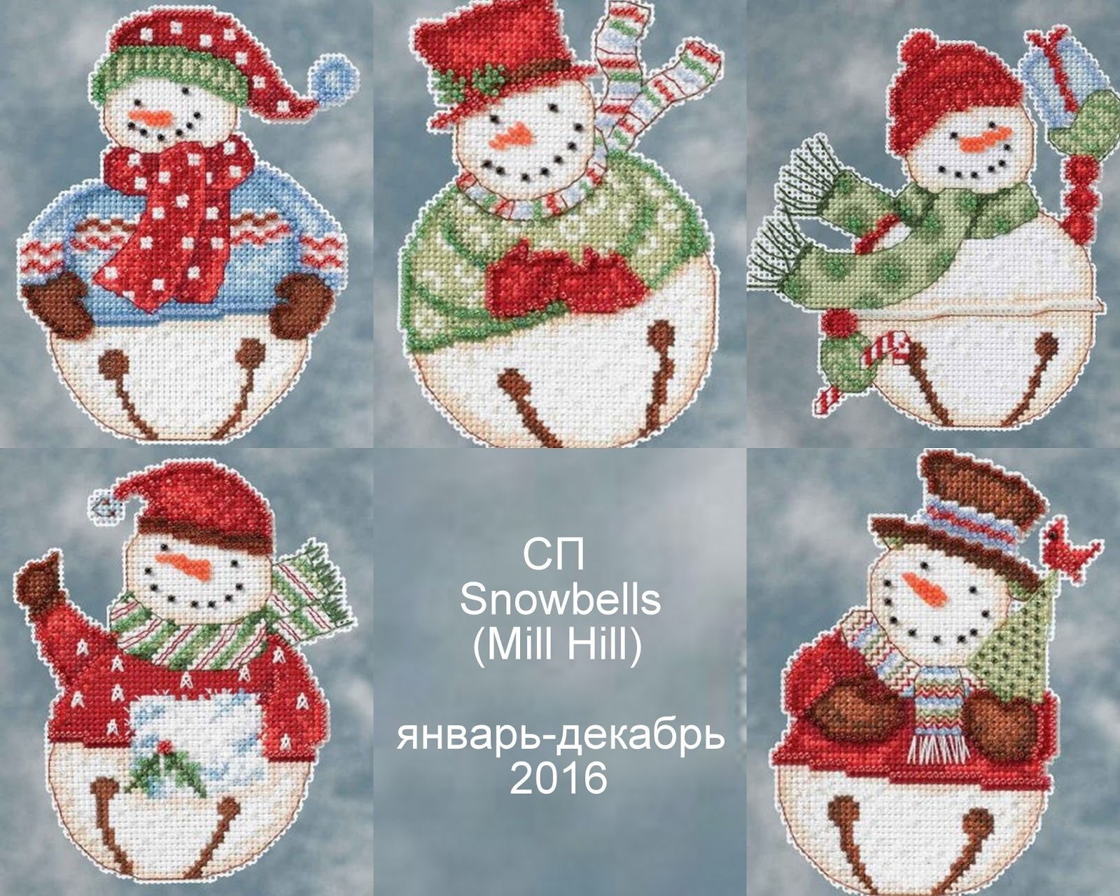 СП Snowbells ( Mill Hill)