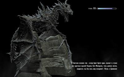 Дракон в игре Скайрим Skyrim