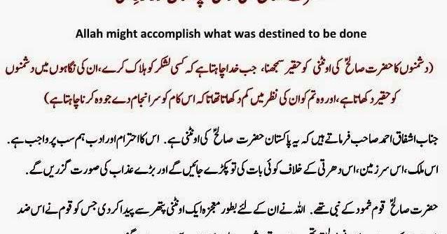 qaum e samood history in urdu pdf
