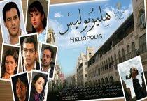 Film Heliopolis Online