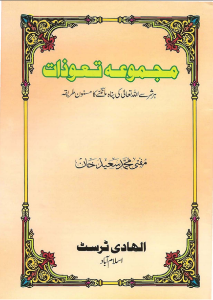 """Majmuaa Tawazuat""  This Book Has Been Written by a WellKnown writer named as ""Mufti Saeed Khan""."