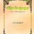 Majmuaa Tawazuat Urdu Pdf Book