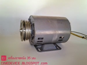 110V mitsubishi motor for 35mm projector.