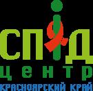 Красноярск Центр СПИД