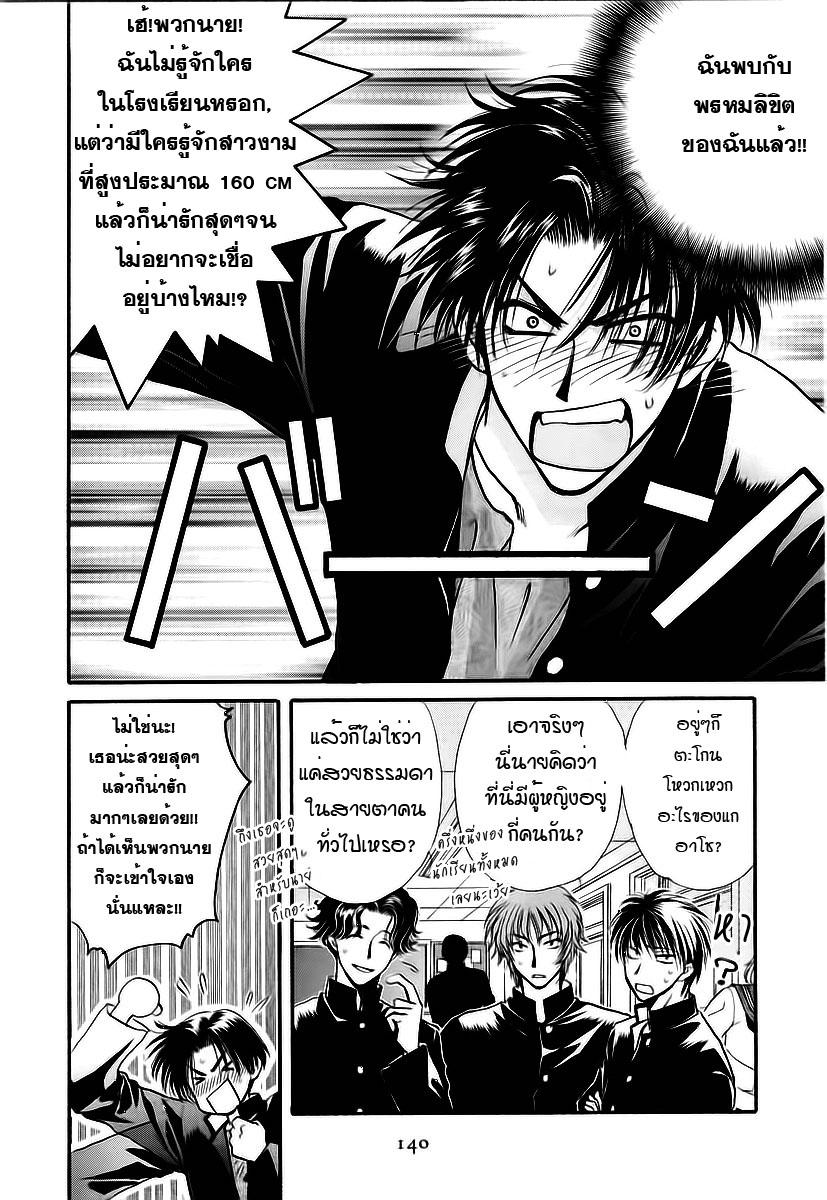อ่านการ์ตูน Kakumei no Hi 8 ภาพที่ 6