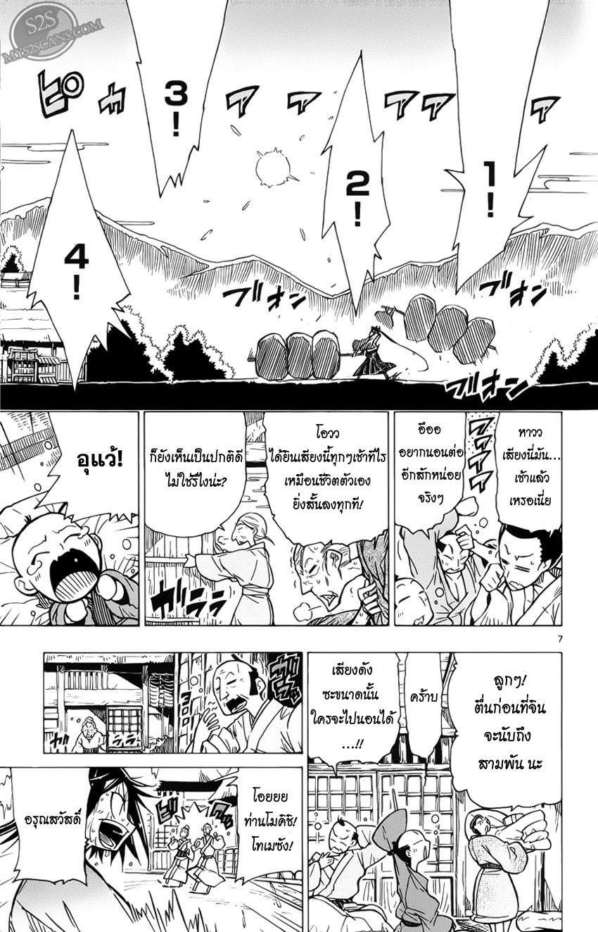 อ่านการ์ตูน Joujuu Senjin Mushibugyo 1 ภาพที่ 10