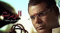 مسلسل الوريث هندي مدبلج الحلقة 4 al warit hindi