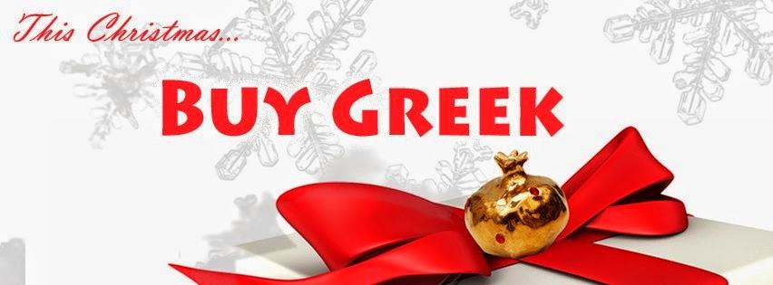 Buy GREEK for Christmas/Φέτος στις Γιορτές Επιμένω ΕΛΛΗΝΙΚΑ