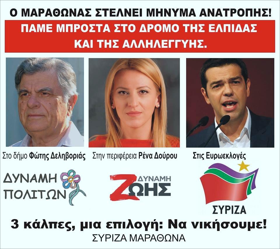 Τρεις κάλπες μια επιλογή, Δούρου, Δεληβοριάς, ΣΥΡΙΖΑ.