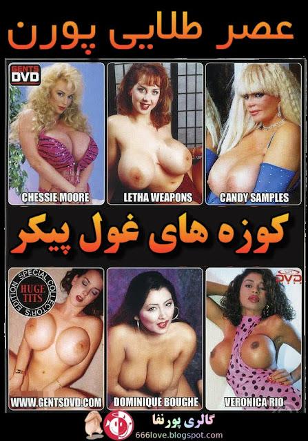 فیلم کوزه های غول پیکر از مجموعه عصر طلاعی پورن