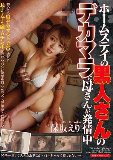 Mother Is Eri Hosaka In Estrus To Dick Black's Homestay HD