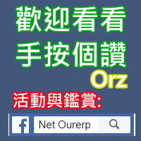 Facebook~淮泰3C