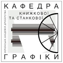 кафедра книжкової та станкової графіки
