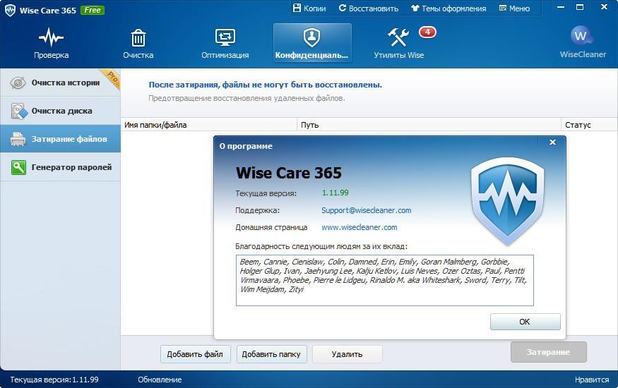 برابط مباشر برنامج رائع Wise Care 2.96 Build لصيانة الجهاز وتحسين اداؤه,بوابة 2013 wise_care_365_free_1