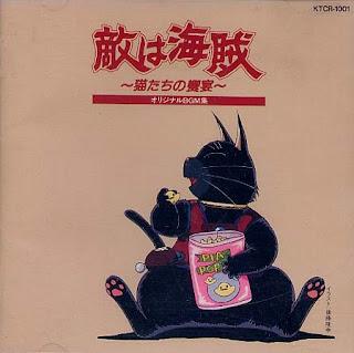 敵は海賊~猫たちの饗宴~オリジナルBGM集