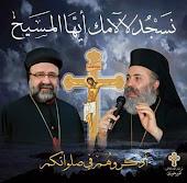 Λευτεριά στους Ελληνορθοδόξους Επισκόπους του Πατραρχείου Αντιοχείας...
