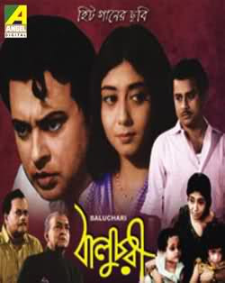 Baluchari (1968) - Bengali Movie